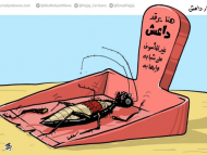 The Defeat of ISIS, Emad Hajjaj, 10 June 2017