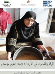 المرأة والقانون في الأُردن: الإسلام كطريق للإصلاح