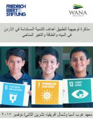 مذكرة توجيهية لتطبيق أهداف التنمية المستدامة في الأردن في المياه والطاقة والتغير المناخي
