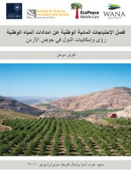 فصل الاحتياجات المائية الوطنية عن امدادات المياه الوطنية رؤى وإمكانيات الدول في حوض الأردن