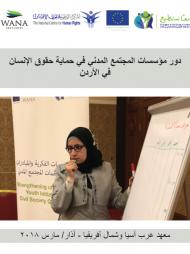 دور مؤسسات المجتمع المدني في حماية حقوق الإنسان في الأردن