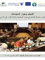 الشباب وحوار السياسات: تعزيز مشاركة الشباب في حوار السياسات واتخاذ القرار في الأردن