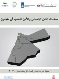 محددات الأمن الإنساني والأمن الصلب في عجلون