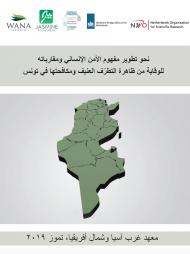 نحو تطوير مفهوم الأمن الإنساني ومقارباته للوقاية من ظاهرة التطرّف العنيف ومكافحتها في تونس