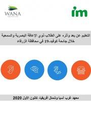 التعليم عن بعد وأثره على الطلاب ذوي الإعاقة البصرية والسمعية خلال جائحة كوفيد- 19 في محافظة الزرقاء