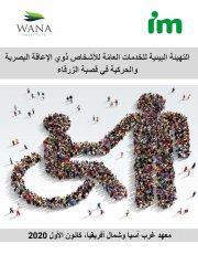 التهيئة البيئية للخدمات العامّة للأشخاص ذوي الإعاقة البصرية والحركية في قصبة الزرقاء