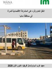 النقل العام وأثره على المشاركة الاقتصادية للمرأة في محافظة مادبا