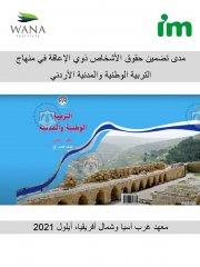 مدى تضمين حقوق الأشخاص ذوي الإعاقة في منهاج التربية الوطنية والمدنية الأردني
