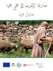 معارفنا القديمة لا غنى عنها: معارف عربية