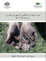 تجربة عينة من المقاتلين الأردنيين في الخارج: رسم خارطة الرحلة