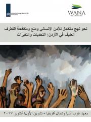 نحو نهج متكامل للأمن الإنساني ومنع ومكافحة التطرف العنيف في الأردن: التحديات والتغيرات