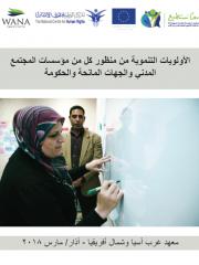 الأولويات التنموية من منظور كل من مؤسسات المجتمع المدني والجهات المانحة والحكومة