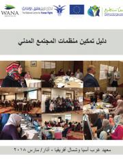 دليل تمكين منظمات المجتمع المدني