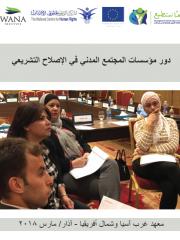 دور مؤسسات المجتمع المدني في الإصلاح التشريعي