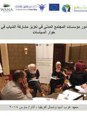 دور مؤسسات المجتمع المدني في تعزيز مشاركة الشباب في حوار السياسات