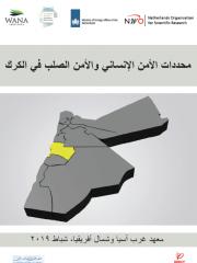 محددات الأمن الإنساني والأمن الصلب في الكرك