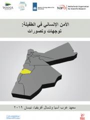 الأمن الإنساني في الطفيلة: توجهات وتصورات