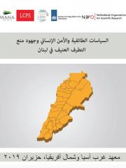 السياسات الطائفية والأمن الإنساني وجهود منع التطرف العنيف في لبنان