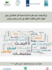 ورقة بيضاء: نحو مقاربة أمنية إنسانية أكثر فاعليّة في سياق التهديد الناشئ للتطرف العنيف في الأردن، ولبنان، وتونس