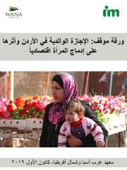 ورقة موقف: الإجازة الوالدية في الأردن وأثرها على إدماج المرأة اقتصادياً