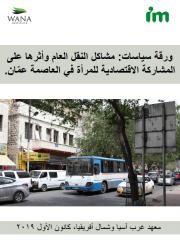 ورقة سیاسات: مشاكل النقل العام وأثرھا على المشاركة الاقتصادیة للمرأة في العاصمة عمّان