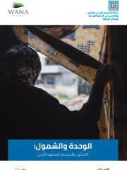 الوحدة والشمول: اللاجئون والمجتمع المضيف الأردني