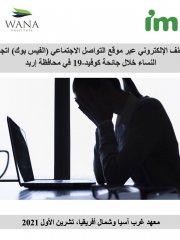 العنف الإلكتروني عبر موقع التواصل الاجتماعي (الفيس بوك) اتجاه النساء خلال جائحة كوفيد-19 في محافظة إربد