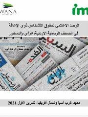 الرصد الاعلامي لحقوق الأشخاص ذوي الاعاقة في الصحف الرسمية الاردنية: الرأي والدستور