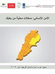 الأمن الإنساني: مدخلات محلية من بعلبك